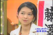 藤澤恵麻 笑っていいとも(2)