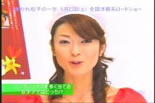 川田亜子 E娘!(5)