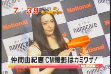 仲間由紀恵 めざましテレビ(1)
