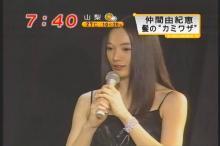 仲間由紀恵 めざましテレビ(3)
