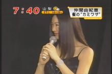 仲間由紀恵 めざましテレビ(4)