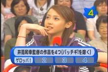 沢尻エリカ フレンドパーク(5)