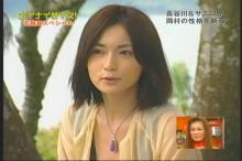 長谷川京子 99サイズ(1)
