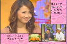 沢尻エリカ 食わず嫌い(6)