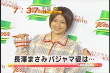 長澤まさみ めざましテレビ(1)