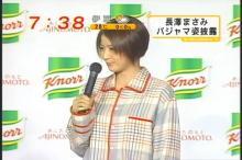 長澤まさみ めざましテレビ(5)