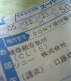 20051221192405.jpg
