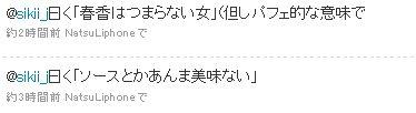 敷居語録(@hide32767)