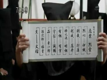 Samurai Sentai Shinkenger ep48 3.avi_000067667