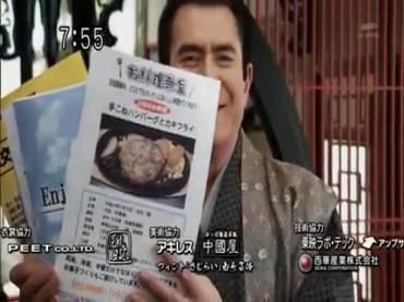 Final Episode Samurai Sentai Shinkenger 3.avi_000398064