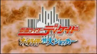 劇場版 仮面ライダーディケイド オールライダー対大ショッカー Part 1.avi_000178711