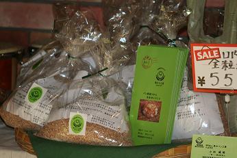 パン工房提供  全粒粉