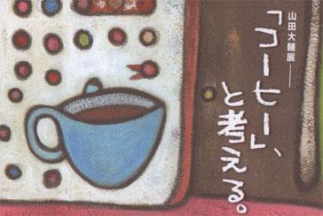 「コーヒー」、と考える。