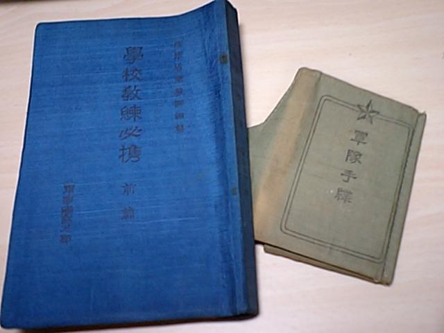 教練本と軍隊手帳