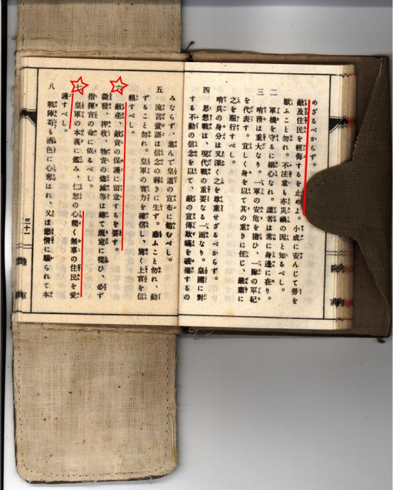 軍隊手帳64j
