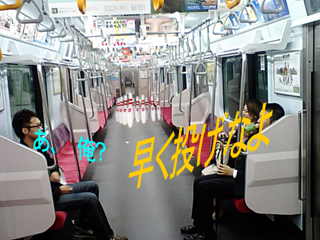 電車ボーリング