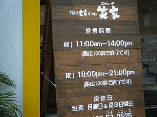 2009_0523湘南平0006