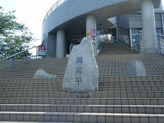 2009_0523湘南平0012