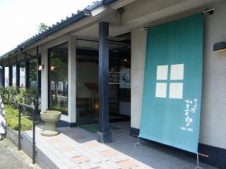 2009_0627県央甘味ポタ0007
