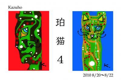 kazuhohyakuneko4-blog.jpg