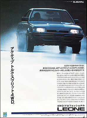 1987年雑誌広告 スバル レオーネ