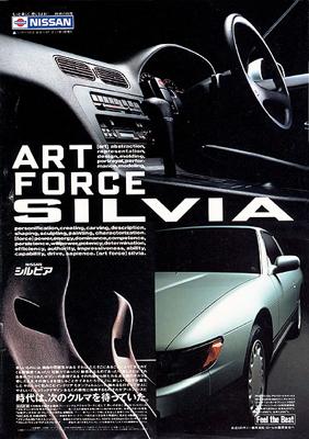 1988年日産シルビアS13雑誌広告