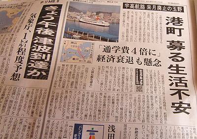 宇野高松航路廃止の新聞記事