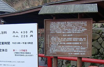 温泉の歴史