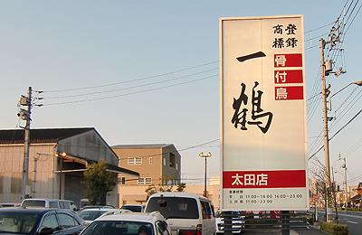 骨付き鶏一鶴太田店