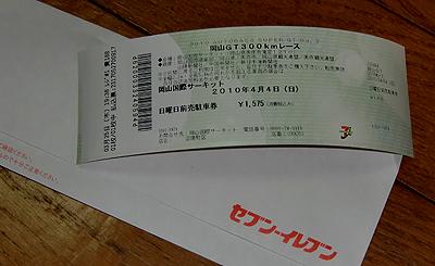 岡山国際サーキット場内駐車場チケット