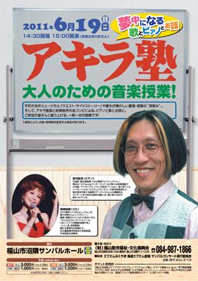 宮川彬良のアキラ塾ポスター