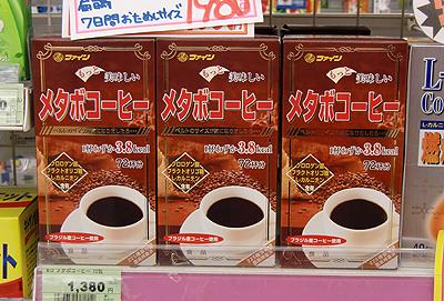 メタボコーヒー