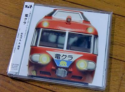 杉ちゃん&鉄平「電クラ」