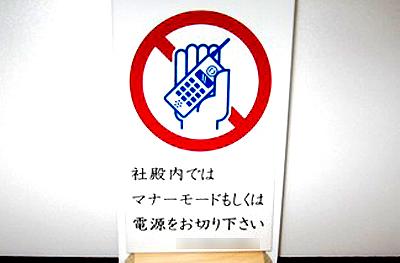 携帯電話禁止