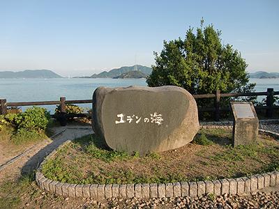 パーキングエリア「エデンの海」碑