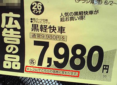 レジにて割引の値札