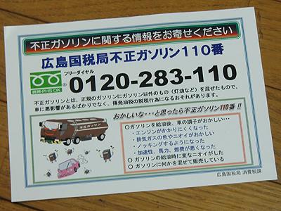 広島国税局不正ガソリン110番