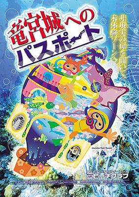 ビーチクラブ「竜宮城へのパスポート」表紙