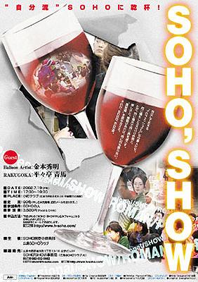広島SOHO'クラブ&SOHO国泰寺倶楽部SOHO'Showチラシ