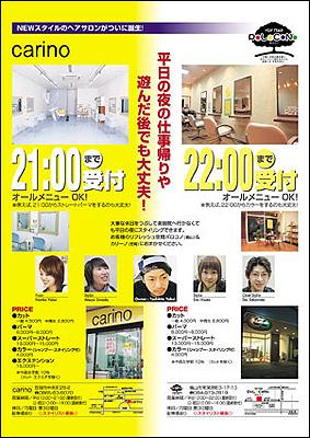 「タウン情報ふくやま」4月号-1ページ広告