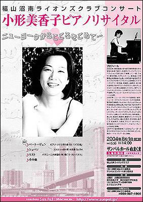 小形美香子コンサートポスター