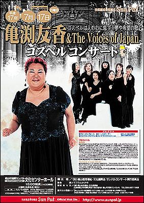 亀渕友香&The Voices of Japanゴスペルコンサートポスター