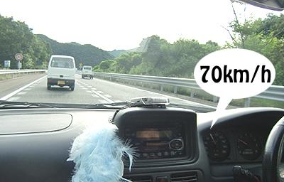 高速道路の低速走行