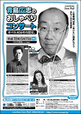 青島広志コンサートポスター