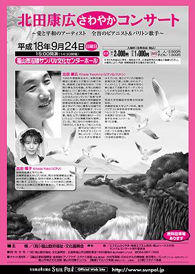 北田康広コンサートポスター