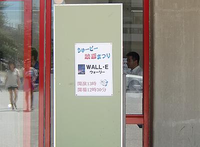 WALL・E上映会入口