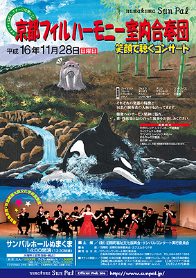京都フィルハーモニー室内合奏団コンサートポスター