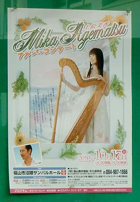 上松美香アルパコンサートポスター