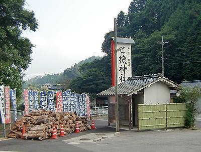 白玉龍神 巳徳神社