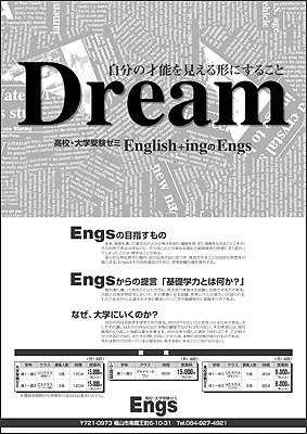 Engs広告